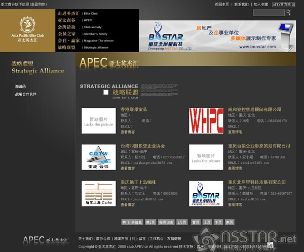 亚太英杰汇房地产会员系统及网站-nsstar