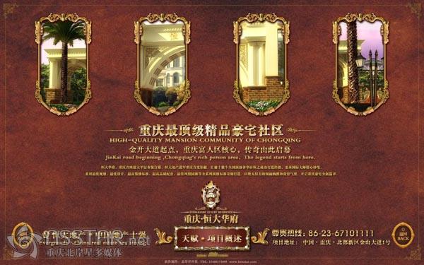 恒大地产·中国十强——重庆恒大华府沙盘多媒体电子楼书-nsstar
